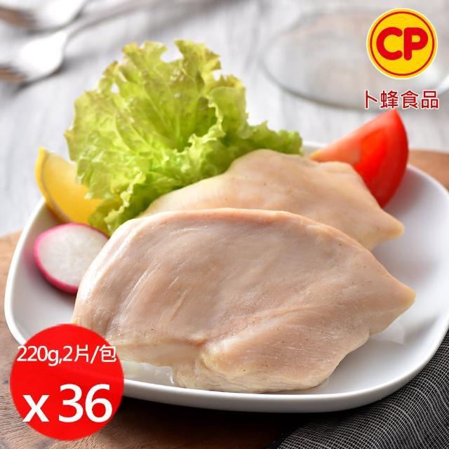【卜蜂】經典風味嫩雞胸肉 超值36包組(2片/包 共72片)