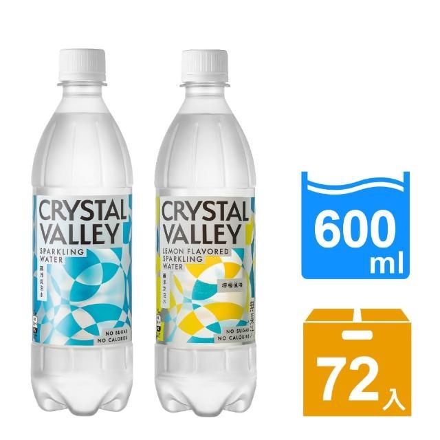 【金車】CrystalValley礦沛氣泡水原味*2+檸檬*1 585ml-24罐(共72罐)