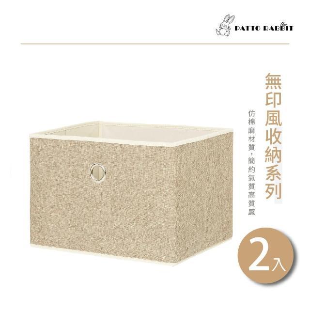 【百特兔寶】巧易收棉麻橫式收納盒2入組 約38x26x27cm(組裝簡單/收納方便/棉麻材質細緻)
