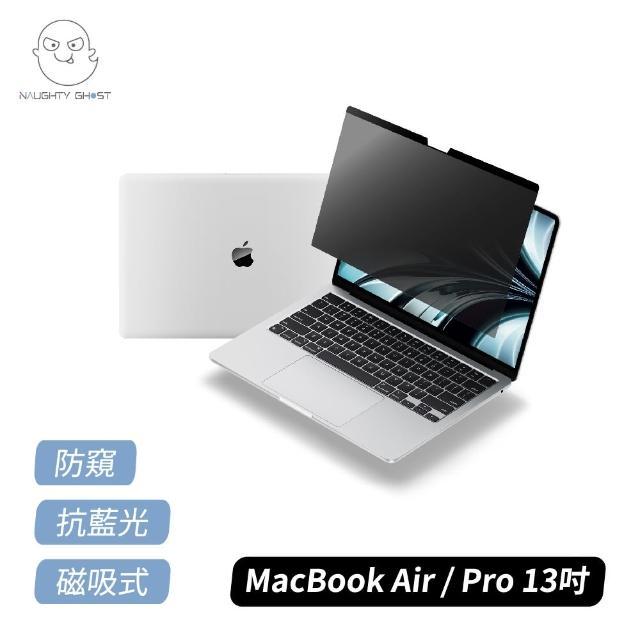 【頑皮鬼NAUGHTY GHOST】MacBook Air/Pro 13.3 磁吸式防窺片、抗藍光、防眩光(台灣品牌、台灣製造)