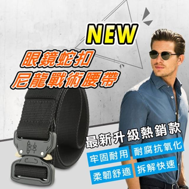 【在地人】塑膠扣頭新款 美國軍規強固型尼龍腰帶(腰帶 尼龍腰帶 軍規腰帶)