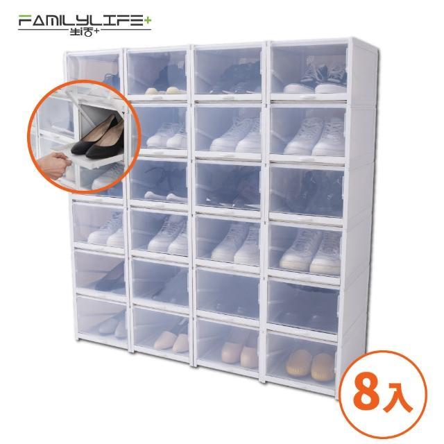 【FL 生活+】超耐重自動掀蓋組合式鞋盒-升級加大款(2組8入)