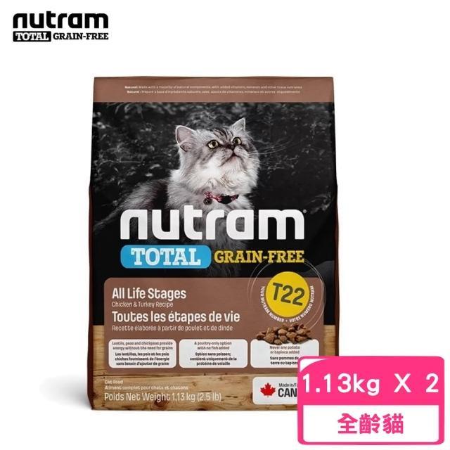 【Nutram 紐頓】T22無穀全能系列-火雞+雞肉挑嘴全齡貓 1.13kg/2.5lb(2包組)