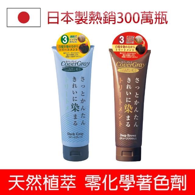 【日本製CoverGray】植萃白髮專用護髮染髮露240g(白髮染髮劑/補色露/泡沫染髮露/護髮同時染髮/可天天使用)