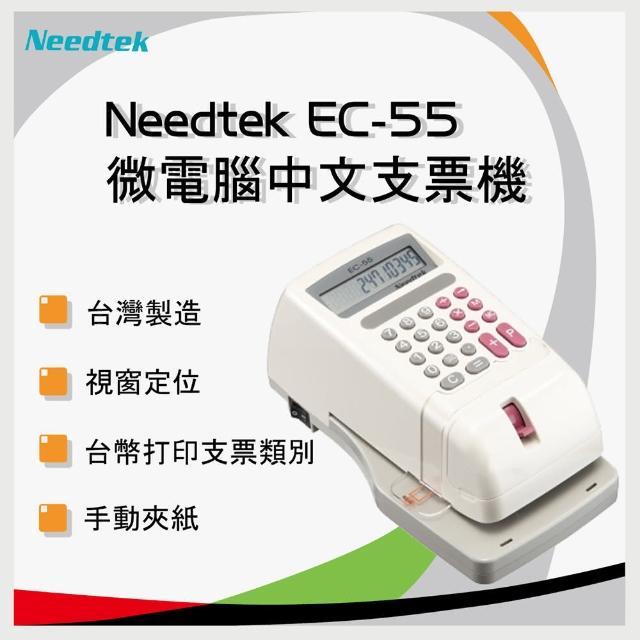 【NEEDTEK 優利達】EC-55 中文支票機-國字中文款(內含專用墨球)