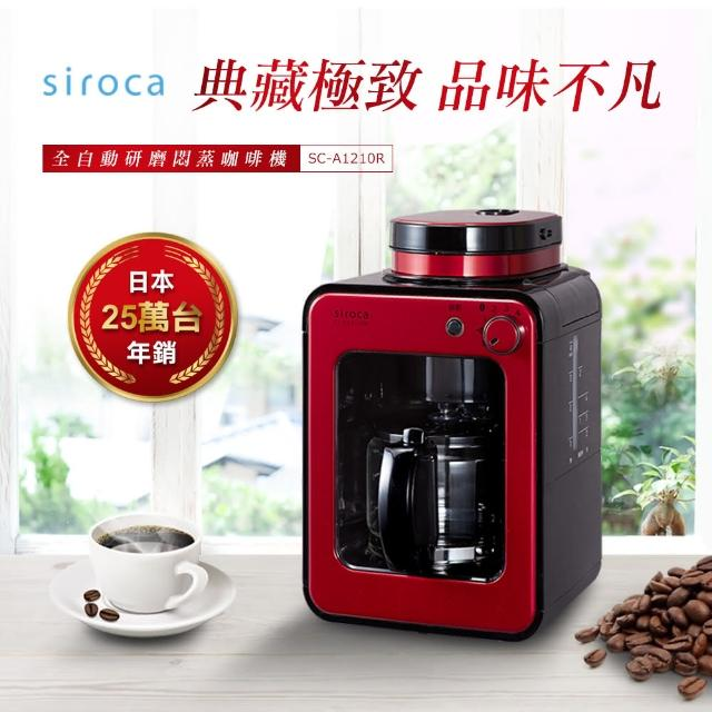 【日本siroca】crossline 自動研磨悶蒸咖啡機-紅(SC-A1210R)