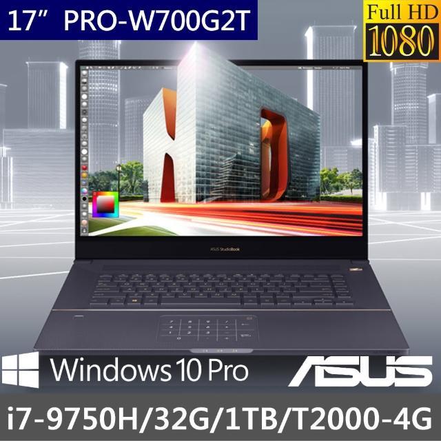 【ASUS送Wacom繪圖板】ProArt StudioBook PRO-W700G2T-0042G9750H 17吋商用筆電(i7-9750H/32G/1TB/T2000-4G