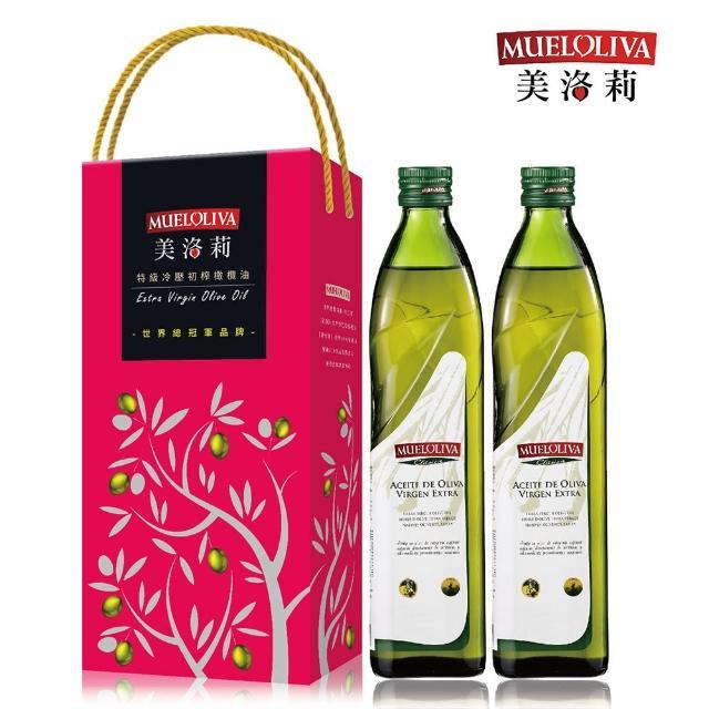 【美洛莉】晶藏 特級冷壓初榨橄欖油禮盒(750mlX2罐-加贈馬賽皂x1-中秋)