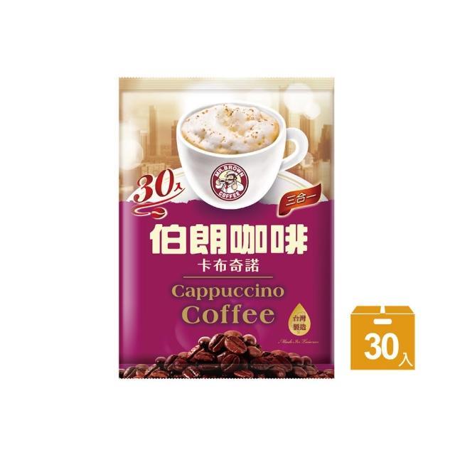 【伯朗咖啡】三合一卡布奇諾風味-30入/袋