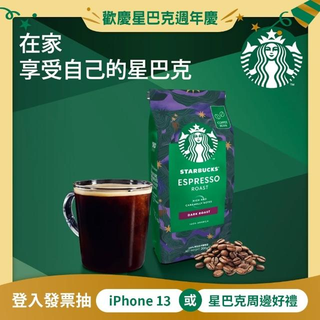 【Starbucks星巴克】濃縮烘焙咖啡豆(200g/包)