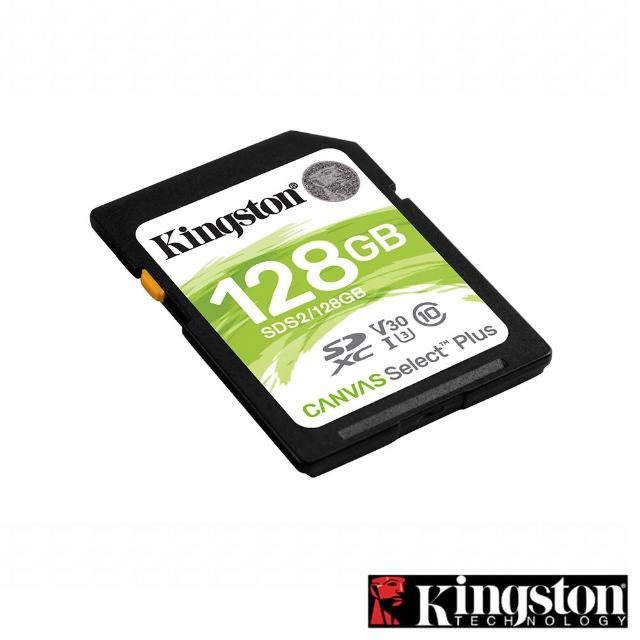 【Kingston 金士頓】★Canvas Select Plus SDXC 128G 記憶卡(SDS2/128GB)