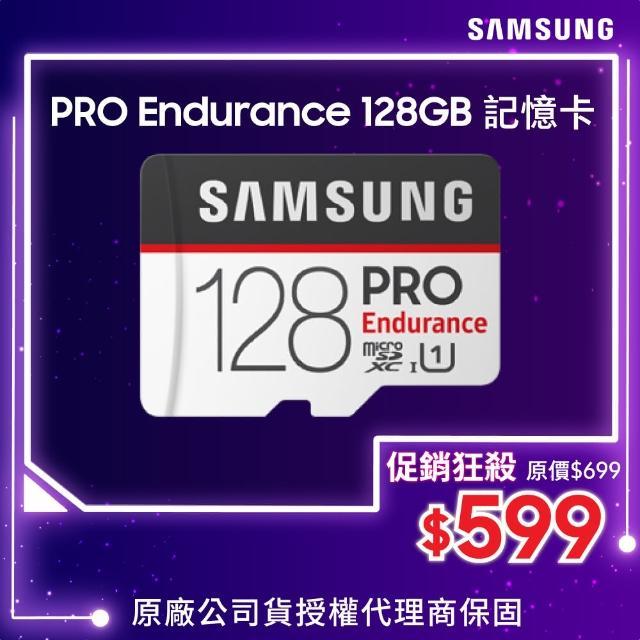 【SAMSUNG 三星】PRO Endurance microSDXC UHS-I Class10 128GB 高耐用記憶卡 公司貨(MB-MJ128GA)