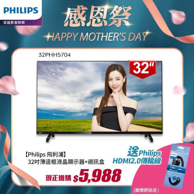 【Philips 飛利浦】32吋薄邊框液晶顯示器+視訊盒32PHH5704