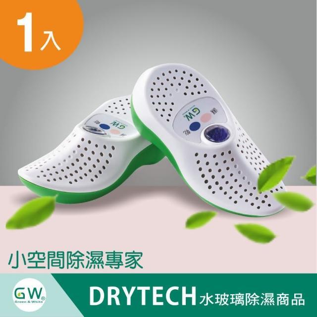 【GW 水玻璃】水玻璃無線式乾鞋機 E-150單件組(快速還原無毒環保)