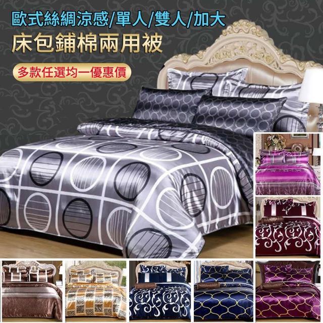 【18NINO81】單人/雙人/加大 均一特價(歐式緞面絲綢涼感床包舖棉兩用被 四件床包組 8色可選)