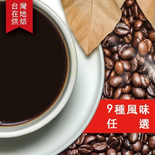 【精品級金杯咖啡豆】9種風味任選-綜合咖啡豆450g/包(非即期品-義式金杯/醇品金杯/典藏金杯)