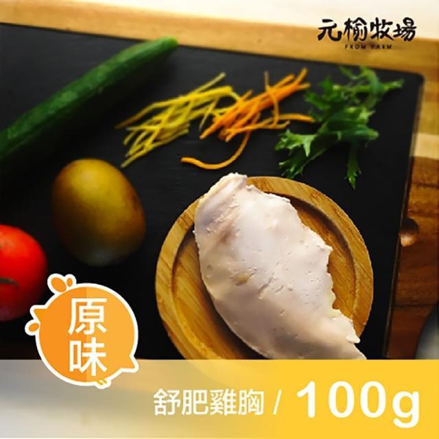 【鮮食家】任選799 元榆牧場FC 原味舒肥嫩雞胸肉(100g±5%/包)