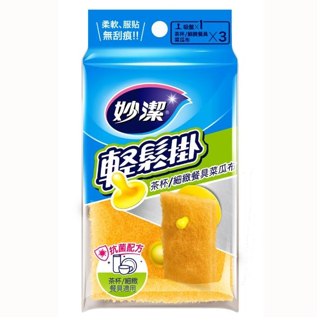 【妙潔】輕鬆掛茶杯細緻餐具菜瓜布(3片+1吸盤)