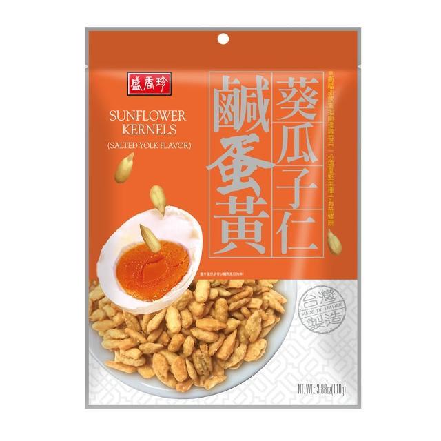 【盛香珍】鹹蛋黃葵瓜子仁110g(全新口味獨家配方)