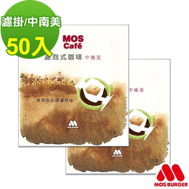 【MOS摩斯漢堡】濾掛咖啡/中南美洲口味50包(中南美洲8g/包)