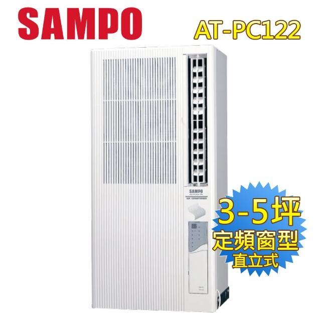 【SAMPO 聲寶】福利品-定頻直立式窗型冷氣(AT-PC122)