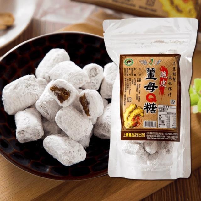 【台灣上青】脆皮薑母Q糖200G(老薑精製、風味獨特)