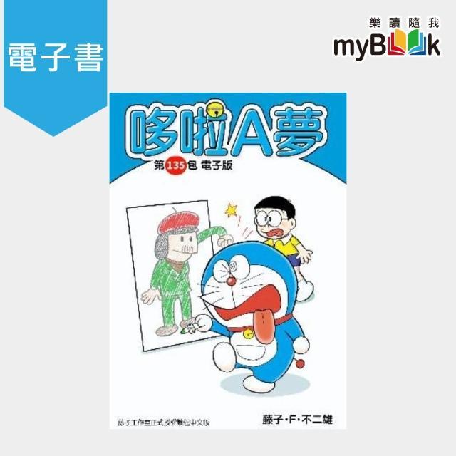 【myBook】哆啦A夢 第135包 電子版(電子書)
