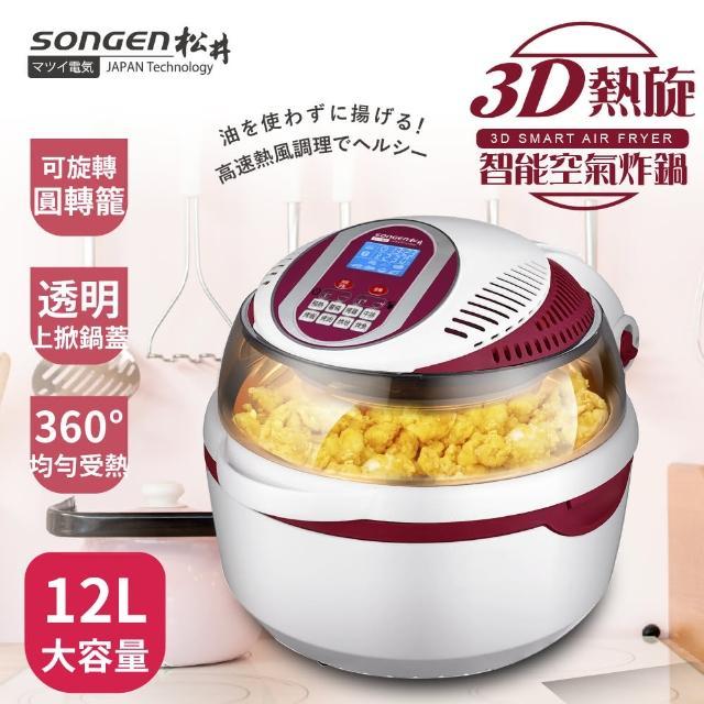 【SONGEN 松井】松井10L可旋轉籠液晶觸控氣炸鍋附贈烹飪炊具8件組+美食烹飪食譜一本(SG-1000DTR)