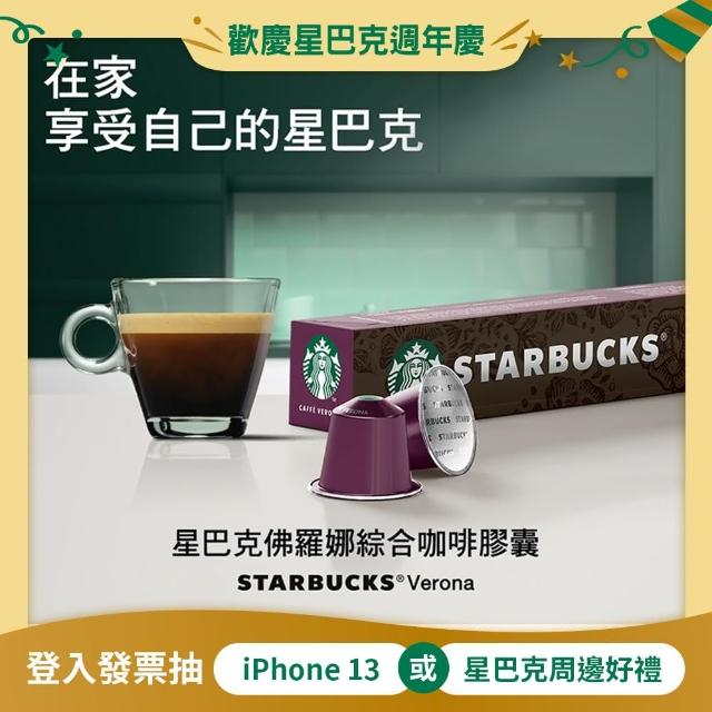 【Starbucks星巴克】佛羅娜綜合咖啡膠囊(10顆/盒;適用於Nespresso膠囊咖啡機)