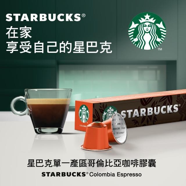 【Starbucks星巴克】單一產區哥倫比亞咖啡膠囊(10顆/盒;適用於Nespresso膠囊咖啡機)