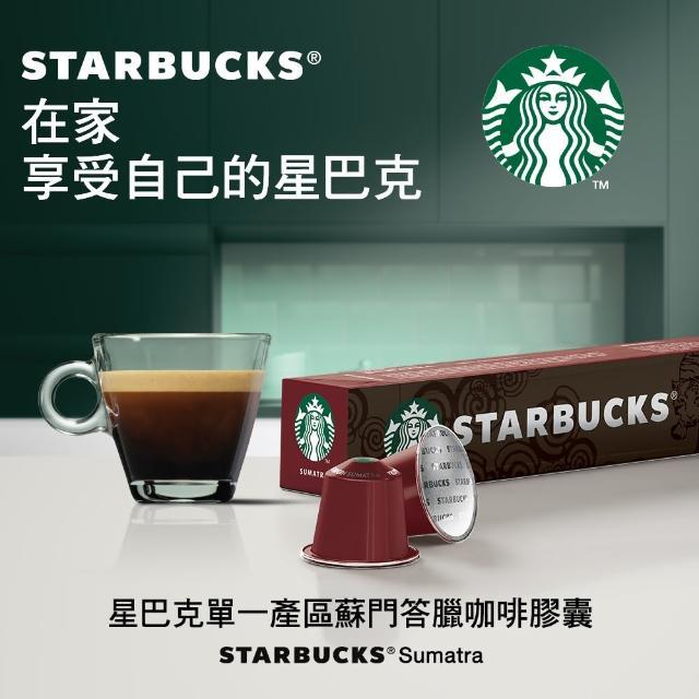 【Starbucks星巴克】單一產區蘇門答臘咖啡膠囊(10顆/盒;適用於Nespresso膠囊咖啡機)
