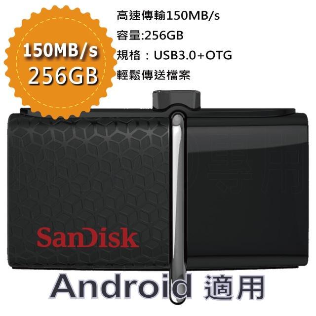 【SanDisk 晟碟】Ultra Micro OTG 256GB USB 3.0 雙用隨身碟(平行輸入)