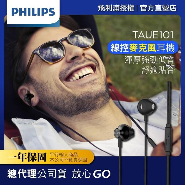 【Philips 飛利浦】耳塞式耳機(TAUE101BK)