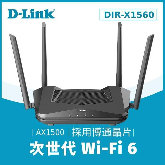 【D-Link】友訊★DIR-X1560 AX1500 無線路由器