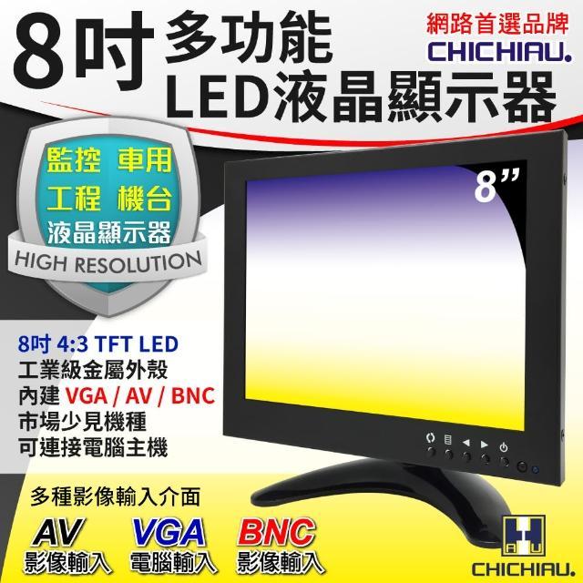 【CHICHIAU】8吋TFT-LED液晶顯示器-三組影像/BNC、AV、VGA輸入