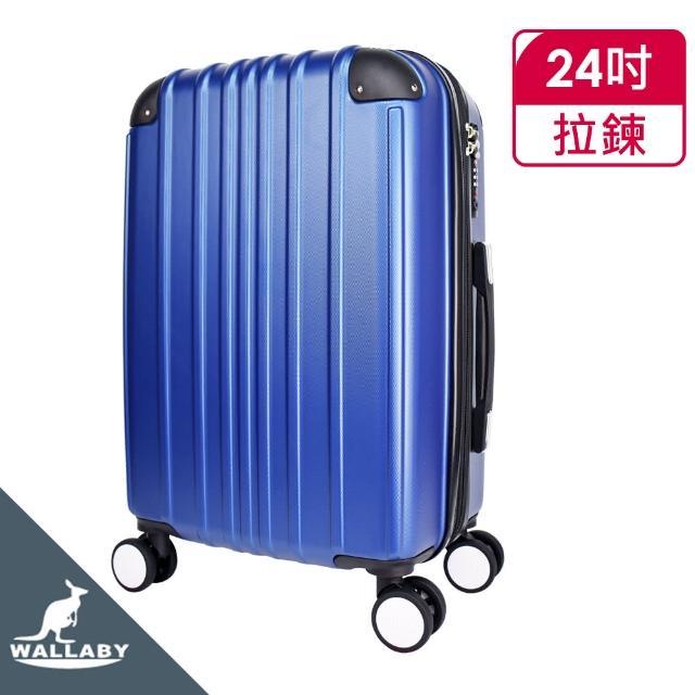 【WALLABY】袋鼠牌 ABS 經典直條紋 24吋 拉鍊行李箱 HTX10-1765-24DL 深藍色