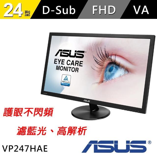 【ASUS 華碩】VP247HAE 24型 低藍光 不閃屏 螢幕(黑)
