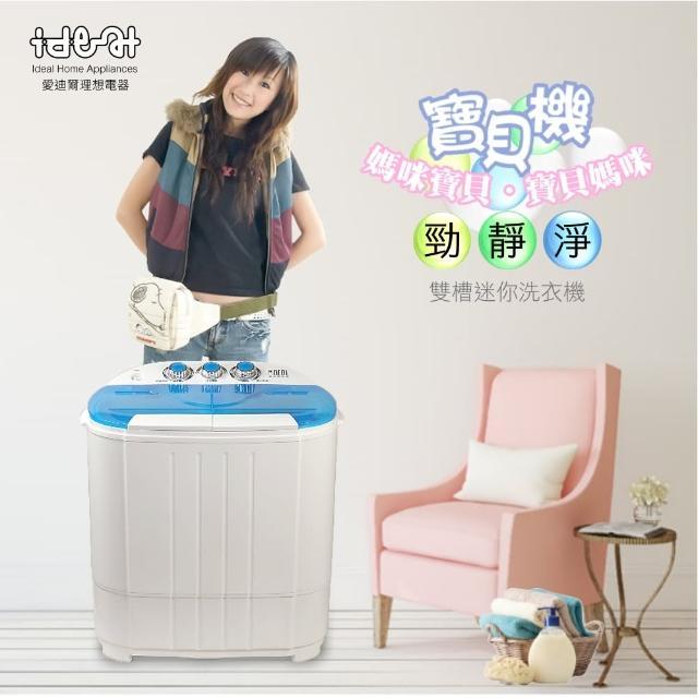 【IDEAL 愛迪爾】3.5kg 雙槽 迷你洗衣機 - 寶貝機(湖水藍 E0730C)