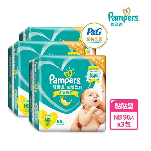 【幫寶適】超薄乾爽 嬰兒紙尿褲 NB 96片 x 3包