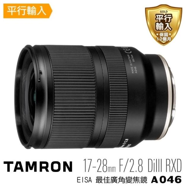 【Tamron】17-28mm F2.8 DiIII RXD A046 FOR Sony(平行輸入)