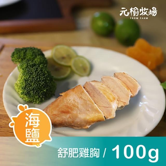 【鮮食家】任選799 元榆牧場FC 海鹽舒肥嫩雞胸肉(100g±5%/包)
