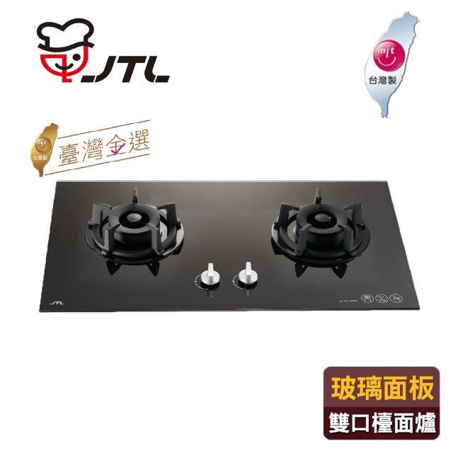 【喜特麗】雙口黑色強化玻璃易潔檯面爐(JT-GC209A 天然瓦斯 送原廠基本安裝)