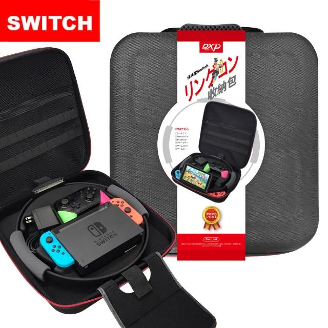 Switch副廠健身環大冒險專用豪華旅行攜帶收納包