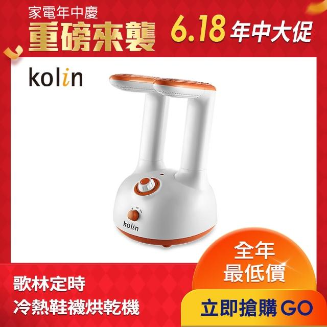 【Kolin 歌林】新品上市-歌林定時冷熱鞋襪烘乾機KAD-MN160(烘鞋機/烘襪機/除臭/抑菌)
