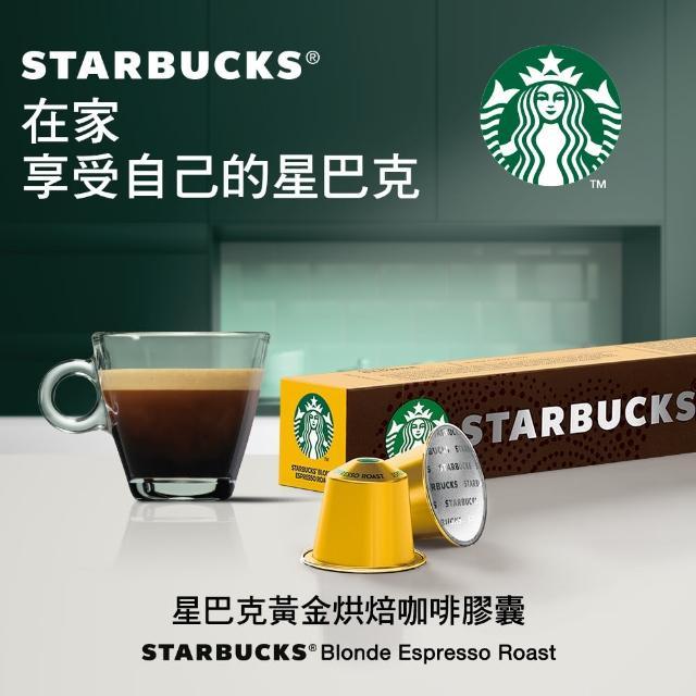 【Starbucks星巴克】黃金烘焙咖啡膠囊-新上市(10顆/盒;適用於Nespresso膠囊咖啡機)