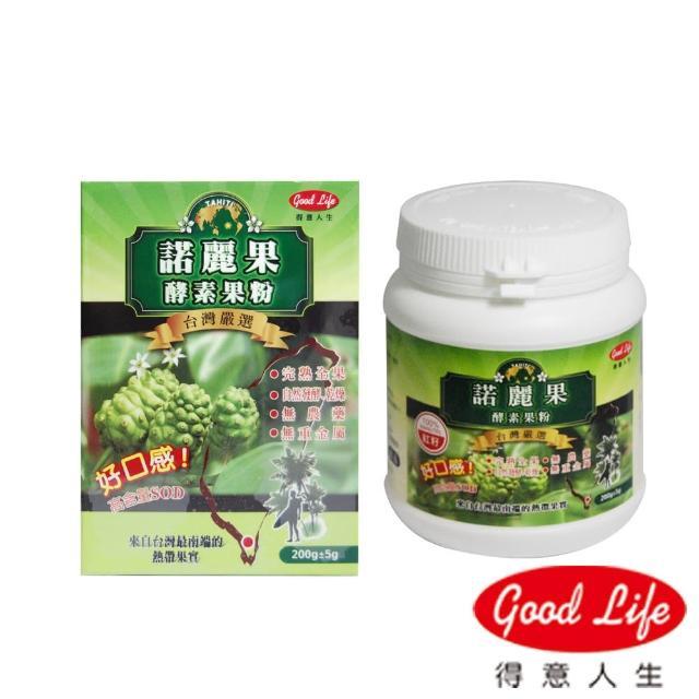 【得意人生】大溪地諾麗果酵素粉 一入組(200g/瓶)