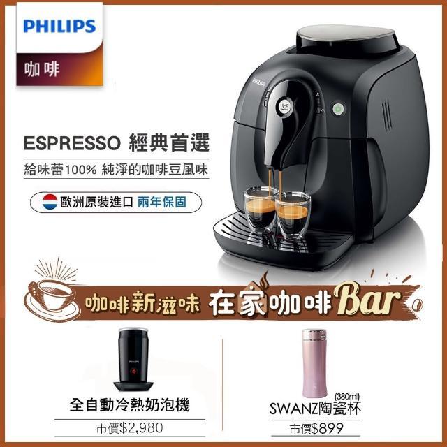 加碼SWANZ陶瓷保溫杯【Philips 飛利浦】全自動義式咖啡機(HD8650)+全自動冷熱奶泡機(CA6500)
