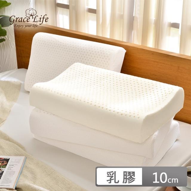 【Grace Life】人體工學型乳膠枕 完美舒眠(10cm/2入)