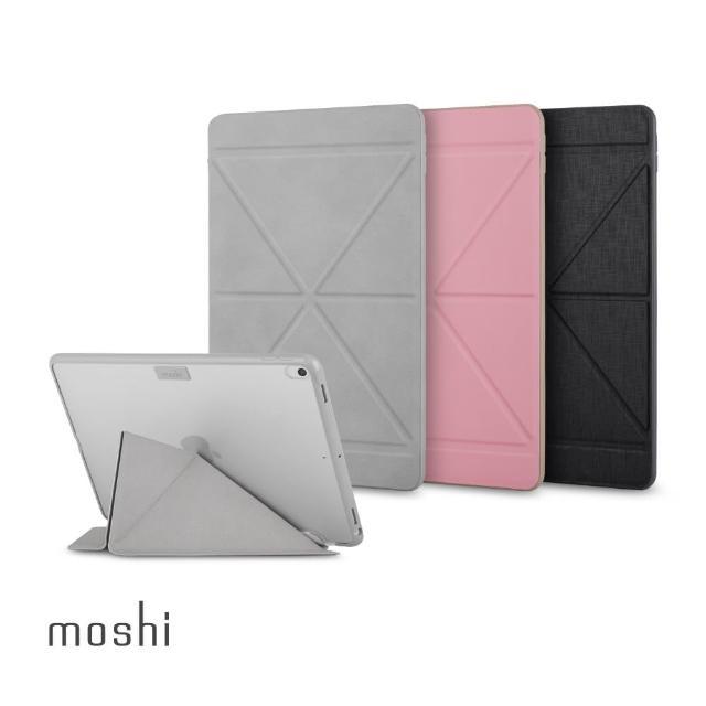 【Moshi】VersaCover for iPad Pro/Air 10.5吋 多角度前後保護套