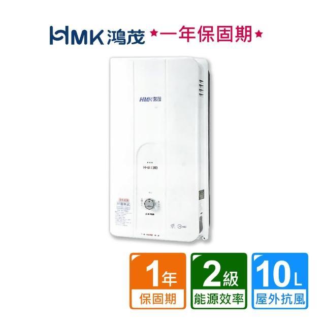 【HMK 鴻茂】屋外型自然排氣瓦斯熱水器10公升(H-8130不含安裝)